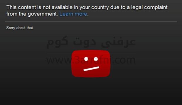 حل مشكلة موقع يوتيوب هذا الفيديو غير متاح في بلدك