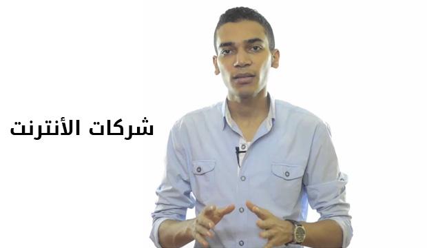 هل شركات الانترنت ISP قادر علي التجسس علي المستخدمين - علاء نصار