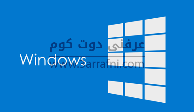 ويندوز 9 الجديد طوق النجاة لشركة مايكروسوفت