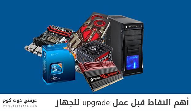 أهم النقاط قبل عمل تحديث upgrade لجهاز الكمبيوتر