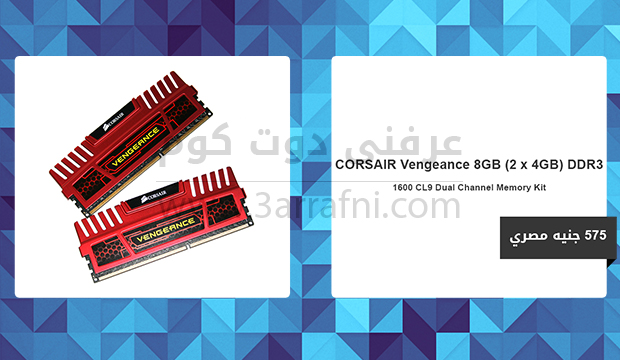 CORSAIR Vengeance 8GB (2 x 4GB) DDR3 1600 CL9 Dual Channel Memory Kit