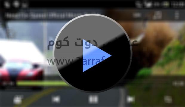 تطبيق MX Player لتشغيل جميع صيغ الفيديوهات لهواتف الاندرويد