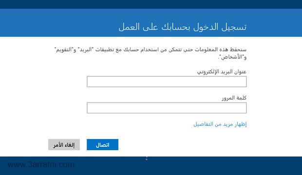 ايقاف طلب تسجيل الدخول بحساب Microsoft Account
