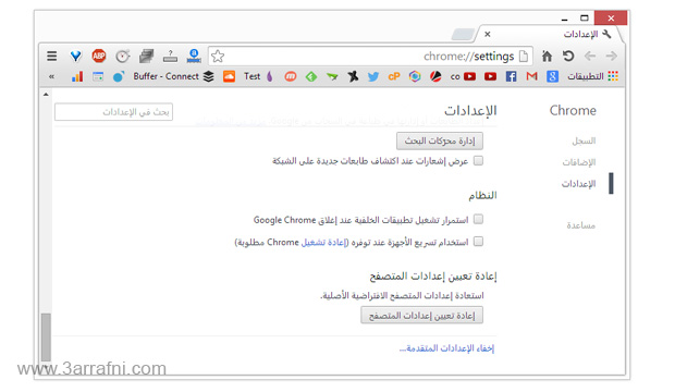 حل مشكله بطئ متصفح جوجل كروم عن طريق تعطيل خاصيه Hardware Acceleration