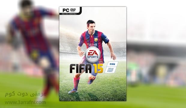 مواصفات و متطلبات تشغيل لعبه فيفا 2015 | Fifa 15