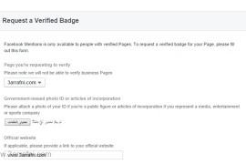 طريقه الرسميه لتوثيق الصفحات والحسابات علي الفيسبوك