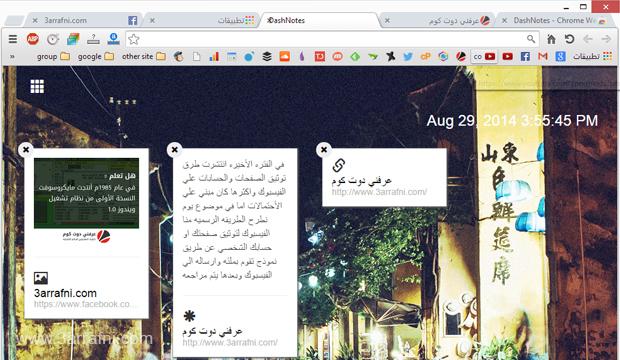 اضافه DashNotes لمحبي حفظ الصور والنصوص والروابط للرجوع لها في جوجل كروم