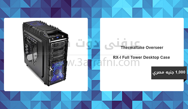 Thermaltake Overseer RX-I Full Tower Desktop Case
