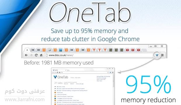 اضافه لمحبي فتح العشرات من النوافذ Taps وتوفير 95% من استهلاك الذاكرة في جوجل كروم
