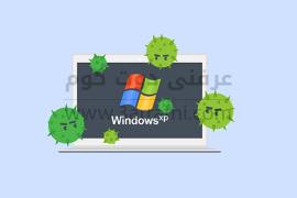 حل مشكلة انتهاء الدعم الفني من مايكروسوفت لنسخة ويندوز اكس بي