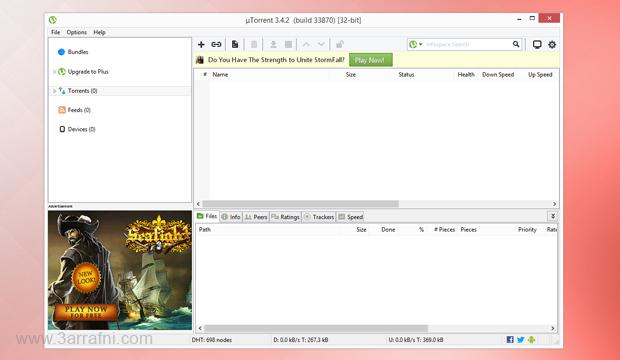 تسريع تحميل ملفات التورنت عن طريق برنامج utorrent