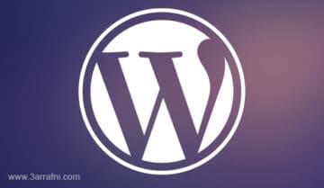 سلسله تعلم انشاء المواقع باستخدام سكربت الوردبريس