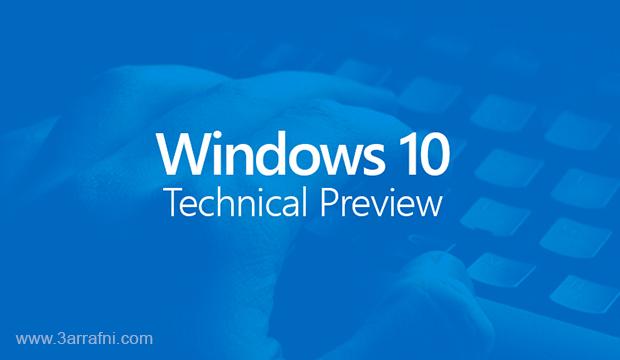هل مايكروسوفت تتجسس علي مستخدمي النسخه التجريبيه من Windows 10