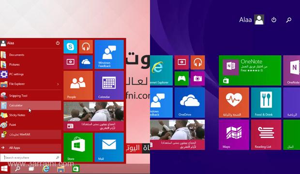 استعاده واجهة مترو بدلا من قائمه Start في ويندوز Windows 10
