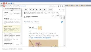 ربط متصفح جوجل كروم ببريد جي ميل