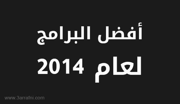 افضل البرامج لعام 2014