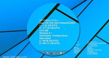 اداه لعرض معلومات ومواصفات النظام علي سطح المكتب