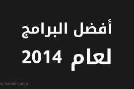 أفضل البرامج والأدوات تم نشرها علي الموقع لعام 2014 [61 برنامج]