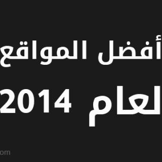 افضل المواقع لعام 2014