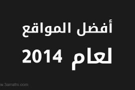 أفضل المواقع التقنيه تم نشرها علي الموقع لعام 2014 [41 موقع]