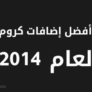 افضل اضافات لجوجل كروم لعام 2014