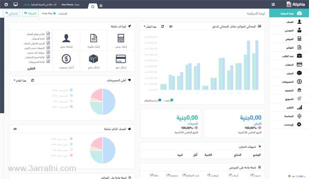 موقع aliphia لإنشاء فواتير و ادارة الأمور المحاسبية الخاصة بالشركات
