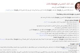 طريقة حذف الملف الشخصي على Google+ بدون حذف بريد Gmail