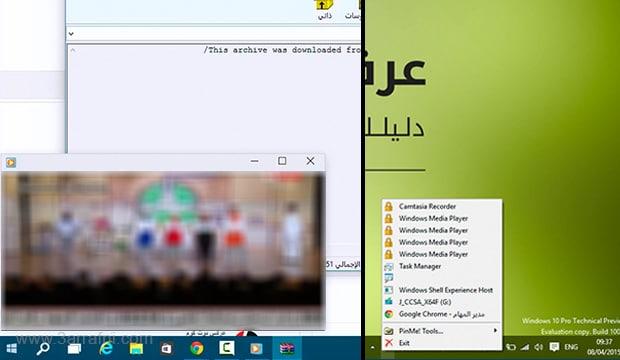 اداه PinMe لتثبيت اي نافذة اعلي جميع النوافذ الاخري علي سطح المكتب