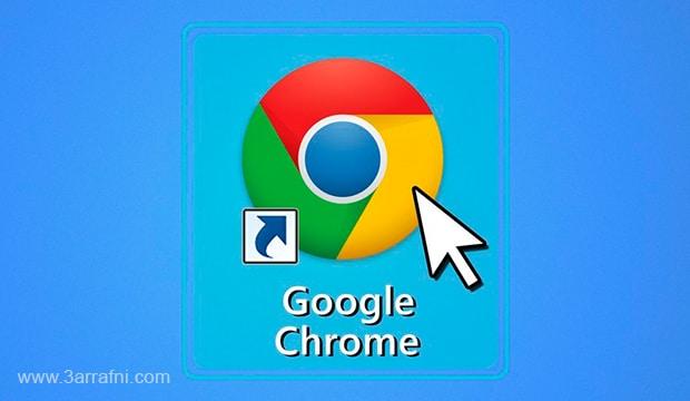 جميع اختصارات لوحة المفاتيح لمتصفح جوجل كروم