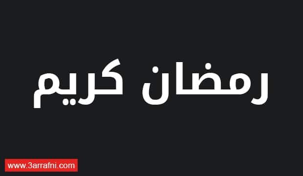 اليكم برنامج موقعنا خلال شهر رمضان