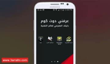 4 تطبيقات مجانيه لهواتف الاندرويد في شهر رمضان 6