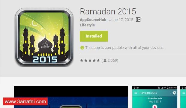 تطبيق Ramadan 2015