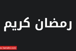 اليكم برنامج موقعنا خلال شهر رمضان 2015