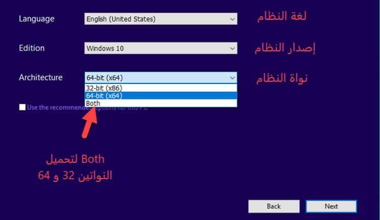 تحميل ويندوز 10 أخر اصدار برابط مباشر مع شرح التحديث لأخر إصدار لعام 2