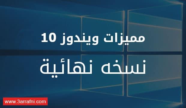 مميزات ويندوز 10