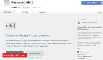 أداة جوجل للحماية حسابك من السرقة