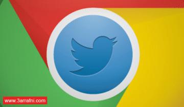 أفضل 10 إضافات جوجل كروم ل تويتر