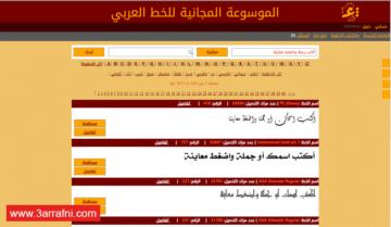 أفضل موقع لتحميل واكتشاف الخطوط العربية  (1)