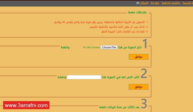 أفضل موقع لتحميل واكتشاف الخطوط العربية (2)