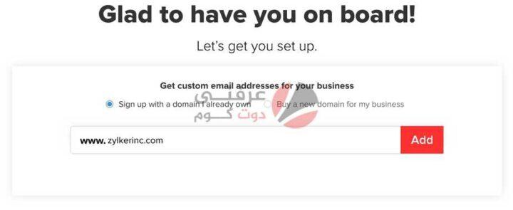 كيف تنشئ إيميل إحترافى بإسم موقعك مجاناً 2