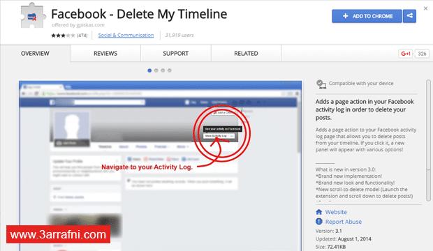 حذف جميع منشوراتك على الفيس بوك (1)