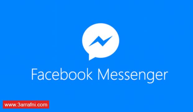 كيفية تسجيل الخروج من تطبيق فيس بوك ماسنجر (1)