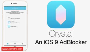 كيفية منع الإعلانات في IOS 9 على الأيفون والأيباد