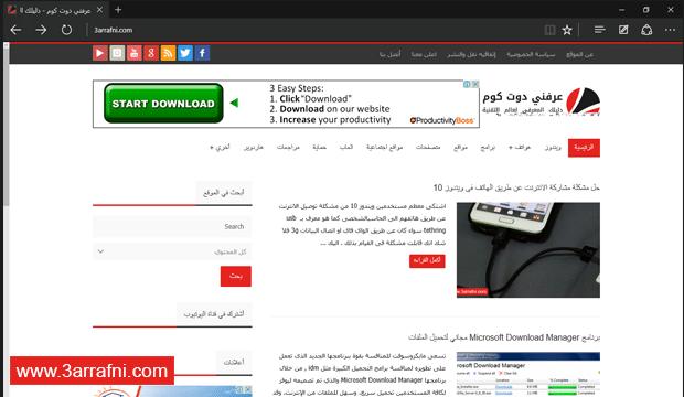 مراجعة لمتصفح ويندوز 10 Microsoft Edge