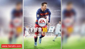 مواصفات و متطلبات تشغيل لعبة فيفا 2016 | FIFA 16