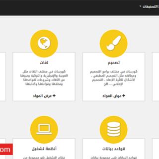 موقع كورسات محرك بحث عربي عن الكورسات التعليمية المجانية (1)