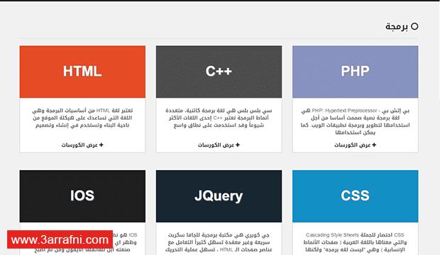 موقع كورسات محرك بحث عربي عن الكورسات التعليمية المجانية (2)