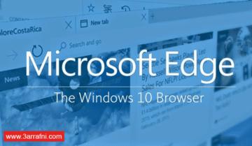 مراجعة ل متصفح ويندوز 10 مايكروسوفت إيدج Microsoft Edge