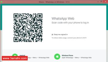 أداة لتشغيل واتس اب ويب WhatsApp Web على الكومبيوتر بدون متصفح 2