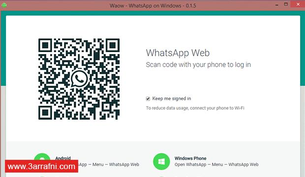 أداة لتشغيل واتس اب ويب WhatsApp Web بدون الحاجه إلي متصفحات